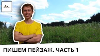 Как научиться рисовать свой первый пейзаж - бесплатный видео урок, часть 1(http://www.daniil-belov.com В этой серии видео я покажу по шагам как научиться рисовать свой первый пейзаж, расскажу..., 2014-10-26T19:57:24.000Z)