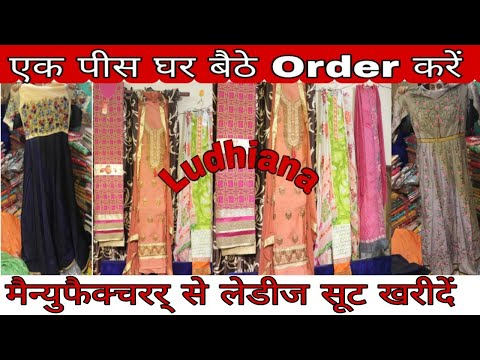 Fency ladies suit order करें घर बैठे। Ludhiana wholesale