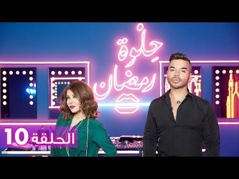 الحلقة 10: حلوة رمضان 2018 مع سميرة سعيد - EP10: HELWET RAMADAN 2018 X Samira Said