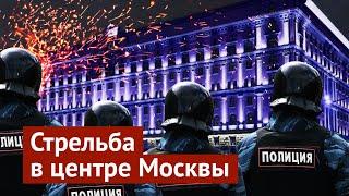 Первые минуты после нападения на приемную ФСБ