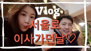 [브이로그] 서울로 이사가던날♡