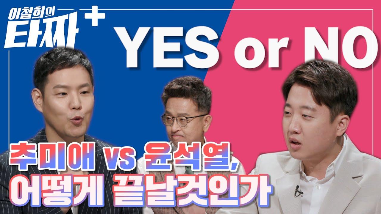 [타짜플러스+] 추미애 vs 윤석열, 이준석과 김한규가 예상하는 결말은.. YES or NO l 이철희의 타짜