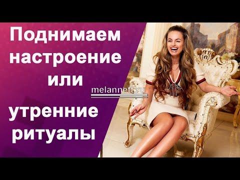 Меланнетт - «как утром поднять настроение и улучшить кровообращение!»