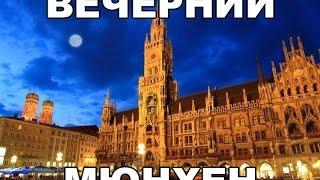 Из Нюрнберга в Мюнхен