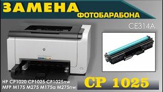 ВИДЕО ОБЗОР ПО РЕМОНТУ ДРАМ ЮНИТА HP LaserJet Pro CP1025 Color