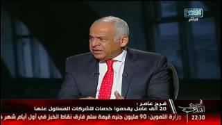 فيديو  فرج عامر: سموحة سيفوز بالدوري عندما يملك ظهير سياسي قوي