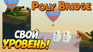 Poly Bridge | Свой уровень! #8