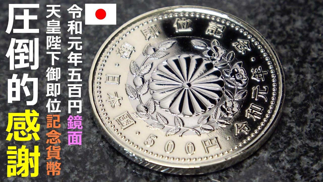 円 50 和 元 玉 年 令