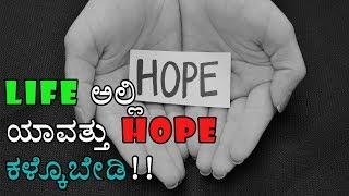 LIfe ಅಲ್ಲಿ ಯಾವತ್ತು Hope ಕಳ್ಕೊಬೇಡಿ!! Never lose hope in Life|Kannada motivational video