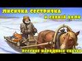 Аудиосказка Лисичка сестричка и Серый волк Слушать русские народные сказки mp3