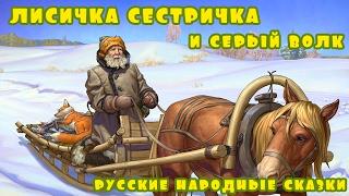 Аудиосказка Лисичка сестричка и Серый волк | Слушать русские народные сказки