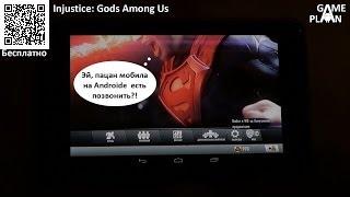Game Plan #373 'Injustice: Gods Among Us'