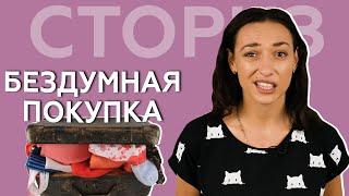 Неудачный Шоппинг 100 Человек Рассказывают Про Самую Бесполезную Покупку СТОРИЗ