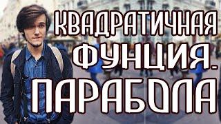 КАК СТРОИТЬ ГРАФИК КВАДРАТИЧНОЙ ФУНКЦИИ (ПАРАБОЛА). Артур Шарифов