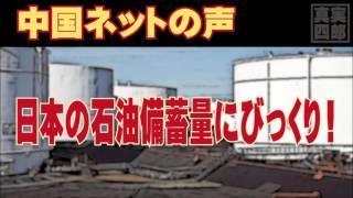 日本の石油備蓄量にびっくり!―中国ネットの声