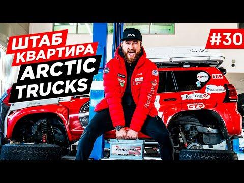 АРКТИЧЕСКАЯ ЭКСПЕДИЦИЯ, НА МАШИНЕ ИЗ АРКТИКИ В ЕВРОПУ. ЦЕХ СБОРКИ Arctic Trucks 4x4. Часть#30