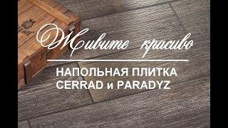 ВИДЕООБЗОР   НАПОЛЬНАЯ ПЛИТКА CERRAD и PARADYZ