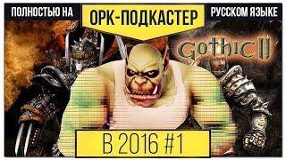 [В 2016-м] Обзор Gothic II / Готика 2