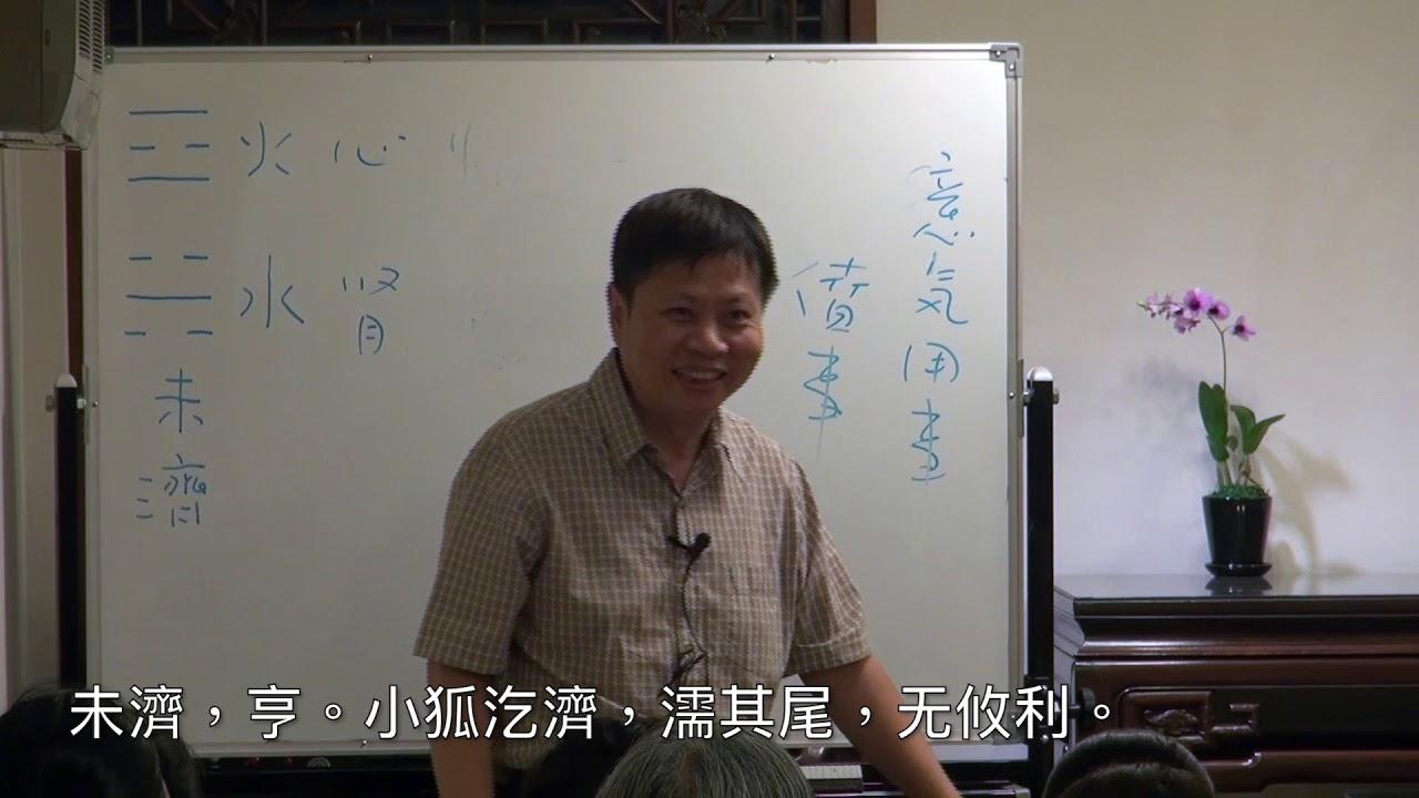 易經-64未濟卦(天一版2011-12-05) - YouTube
