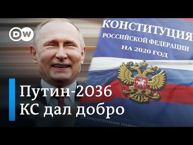Путин-2036: кто против и отложат ли голосование по поправкам? (16.03.2020)