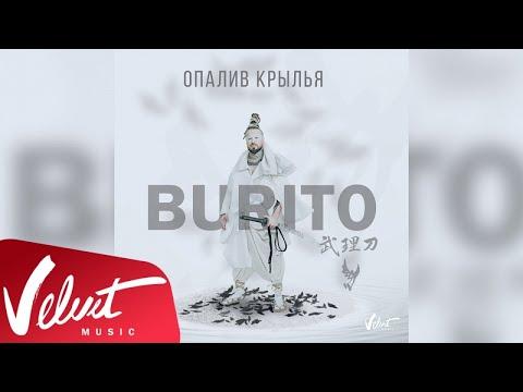 Аудио: Burito - Опалив крылья thumbnail