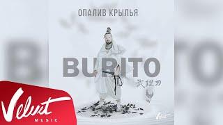 Смотреть клип песни: Burito - Опалив крылья