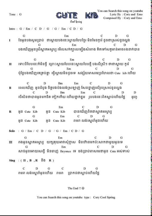 Khmer Guitar Chord Cute Keb Cambodia Song Youtube