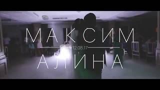 Свадьба Алины и Максима. 12.08.2017. г.Майкоп
