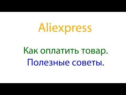 Aliexpress Урок № 3 Как оплатить товар. Полезные советы.