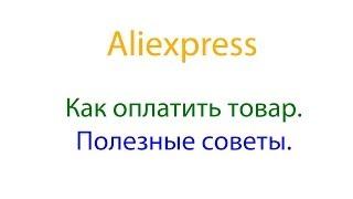 Aliexpress Урок № 3 Как оплатить товар. Полезные советы.(, 2014-06-10T18:22:13.000Z)