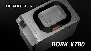 Хлебопечка BORK X780