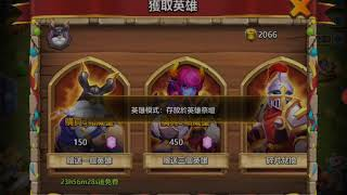 Rolling about 28k gem for Taiwan server new August hero ice warlock (castle clash )