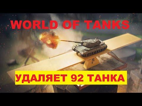 ШОК НОВОСТЬ - УДАЛЯЮТ 92 ТАНКА - WOT 3.0