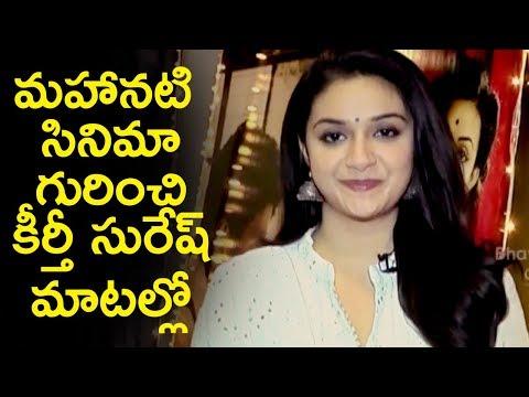 Keerthi Suresh Byte About Mahanati Movie |...