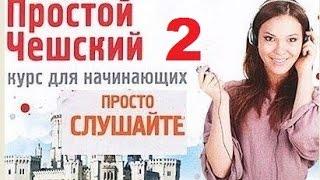 Простой чешский Часть 2** Слушайте дома, за рулём, в спортзале!