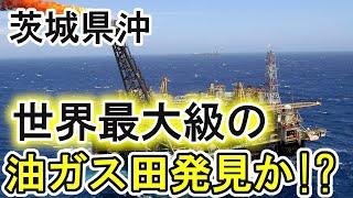 茨城県沖に大量の天然ガスの痕跡を発見!地下に大量の油田・ガス田が眠る可能性も。