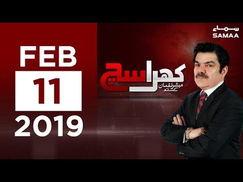 Kia Koi Tabdeeli Ayi Hai?   Khara Sach   Mubashir Lucman   11 February , 2019