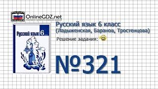 Задание № 321 — Русский язык 6 класс (Ладыженская, Баранов, Тростенцова)