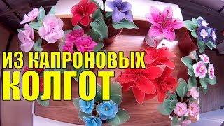 Цветы из капроновых колгот и проволоки, сделанные своими руками. Вот, что можно сделать из капрона