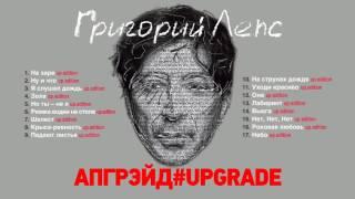 Григорий Лепс - Апгрэйд#Upgrade (Альбом 2016)
