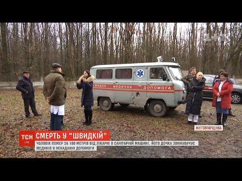 В Житомире мужчина умер в 100 метрах от больницы в сани...
