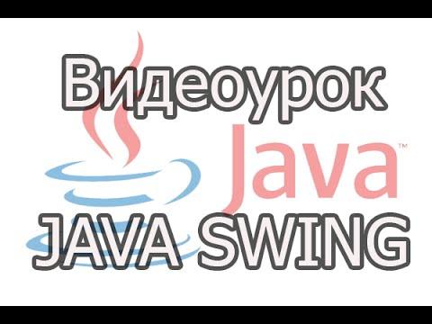 Видеоурок 1 по Java SWING