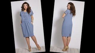 Платье с юбкой