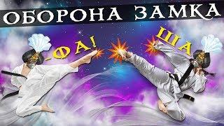 ГЕРОИ 5 - Игра по сети: Захват и Оборона замка за мага! (Нура - Гаруна) Академия волшебства - Орда