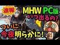 【MHW/速報】海外PC版の発売日や必要スペックがついに今夜公開される!日本対応は?アプデはあるのか…気になる!【モンハンワールド 最新情報・攻略】