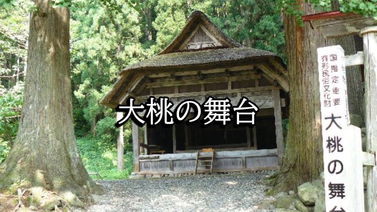 大桃の舞台(南会津町)