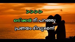 Orikkal nee paranju Karaoke With lyrics - umbayee songs Karaoke