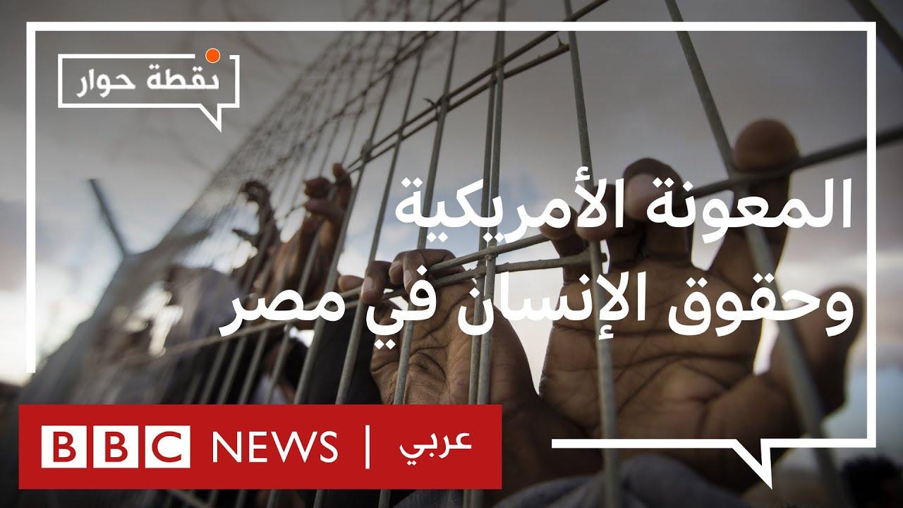 مصر: هل تتحسن أوضاع حقوق الإنسان بفعل الضغط الأمريكي؟ | نقطة حوار  - نشر قبل 17 ساعة