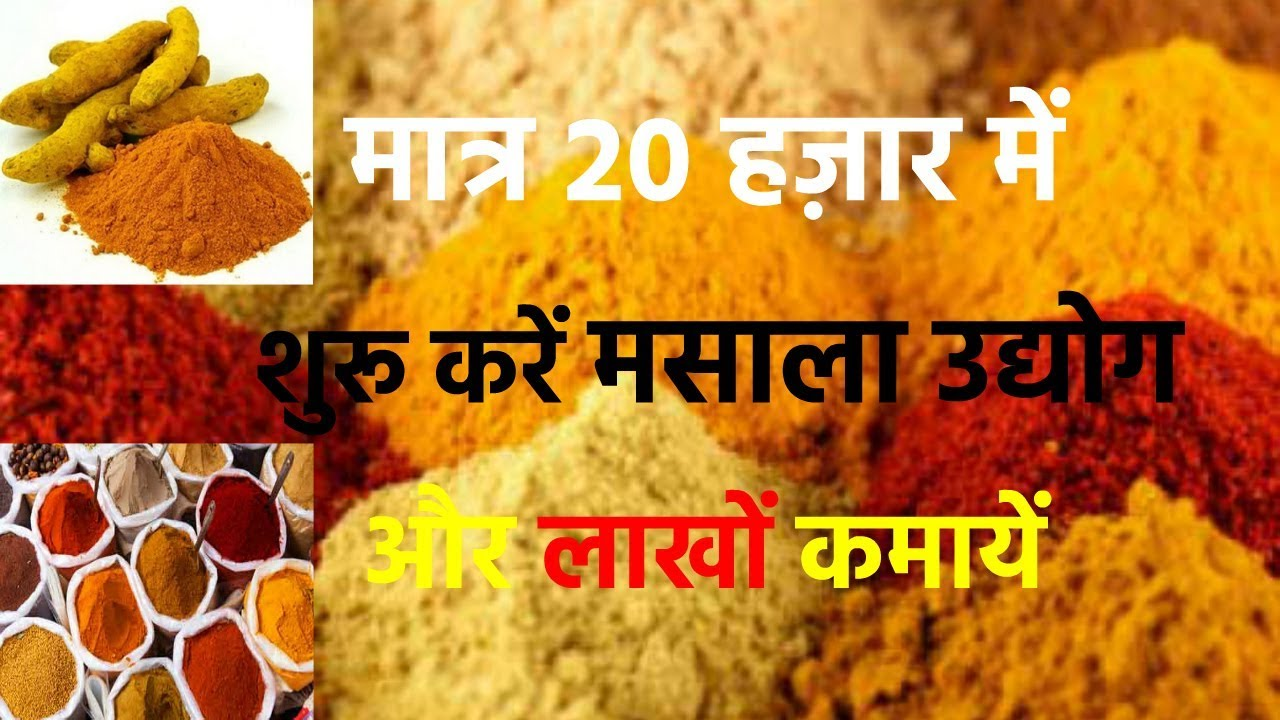 how to start masala business