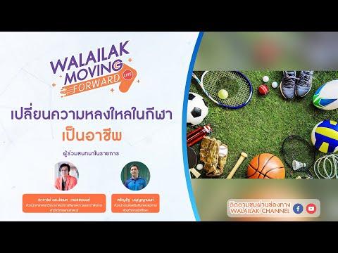 Walailak Moving Forward - เปลี่ยนความหลงใหลในกีฬาเป็นอาชีพ
